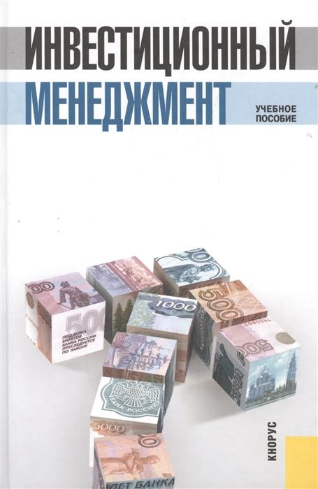 Мищенко В. (ред.) Инвестиционный менеджмент недорого