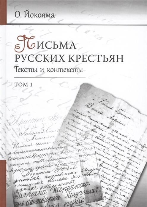 цены Йокояма О. Письма русских крестьян Тексты и контексты комплект из 2 книг