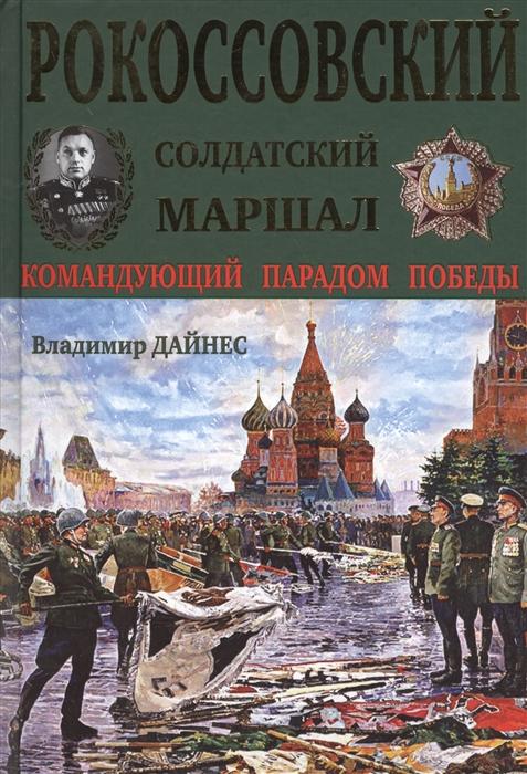 Дайнес В. Рокоссовский Солдатский маршал солдатский хлеб