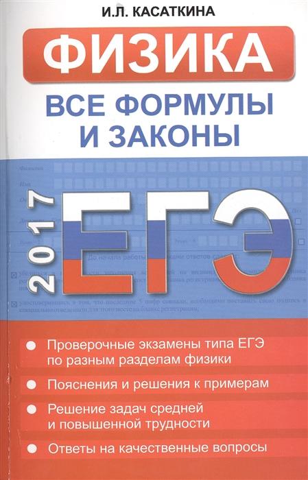 Касаткина И. ЕГЭ 2017 Физика Все законы и формулы средней школы и их использование на ЕГЭ