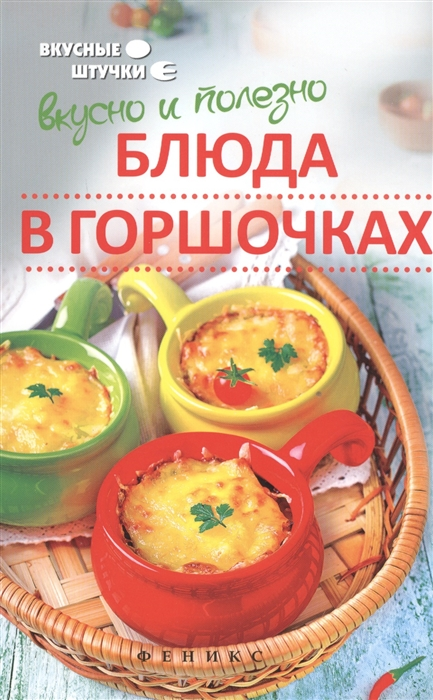 Фото - Куприянова П. Вкусно и полезно Блюда в горшочках любомирова к блюда из жареного сыра вкусно и полезно