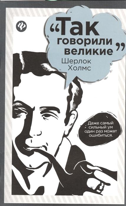 Гаврилова Е. (сост.) Шерлок Холмс