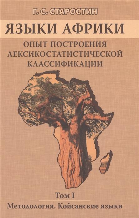 Языки Африки Опыт построения лексикостатической классификации Том I Методология Койсанские языки