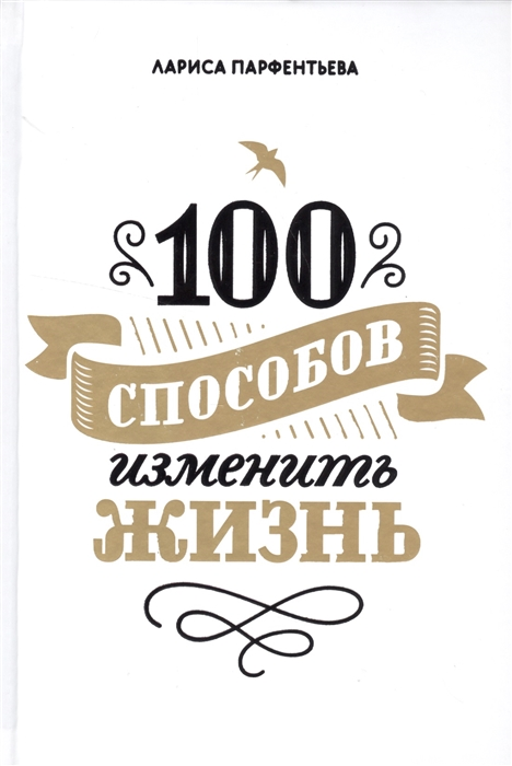 купить Парфентьева Л. 100 способов изменить жизнь Часть первая онлайн