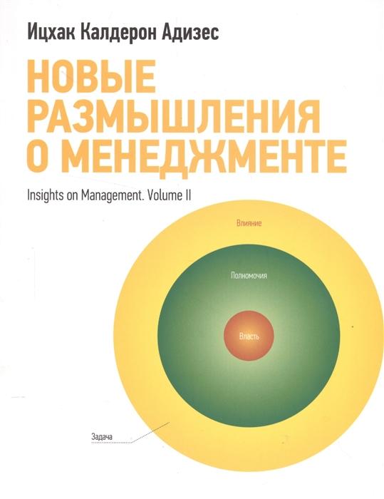 Адизес И. Новые размышления о менеджменте новые размышления о политике