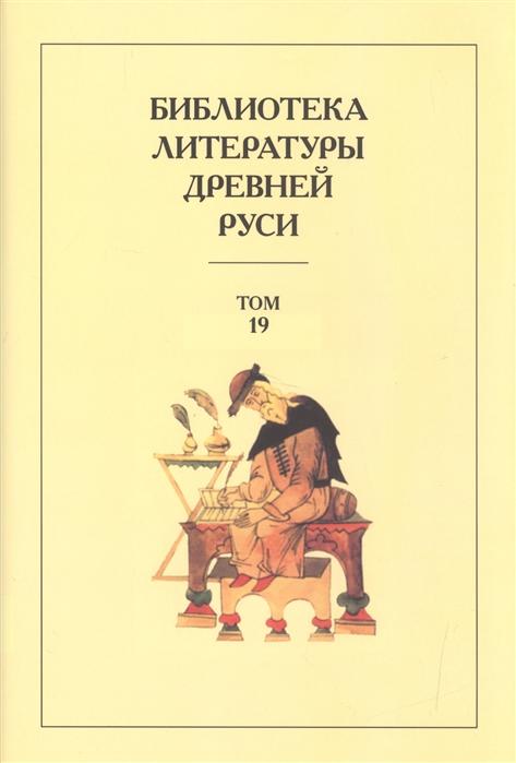 Понырко Н. (ред) Библиотека Литературы Древней Руси Том 19 XVIII век