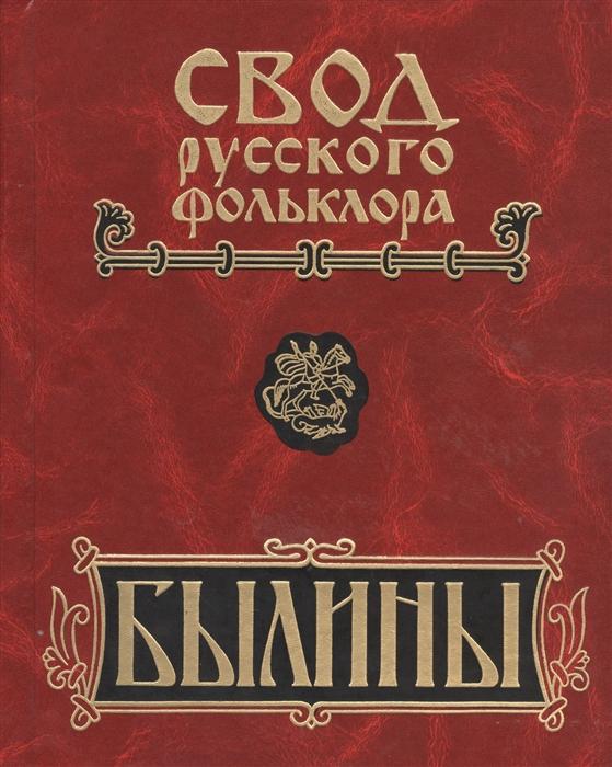 Свод русского фольклора Былины в 25 томах Том 7 Былины Пинеги CD