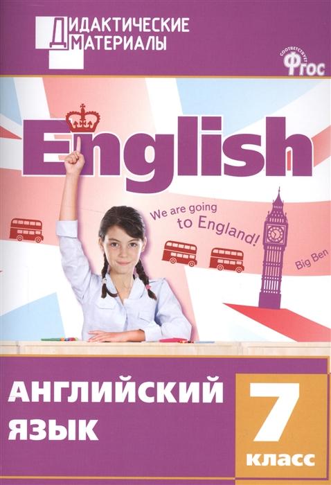 Морозова Е. (сост.) Английский язык Разноуровневые задания 7 класс макарова б сост русский язык разноуровневые задания 7 класс