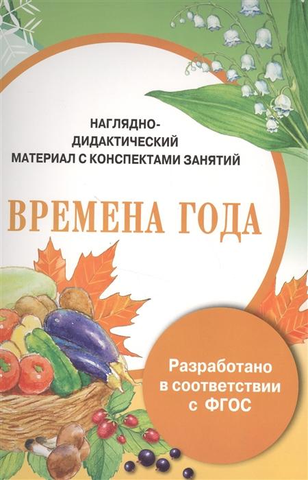 цена на Васильева И. Времена года Наглядно-дидактический материал с конспектами занятий
