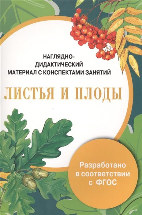 Васильева И. Листья и плоды Наглядно-дидактический материал с конспектами занятий цена
