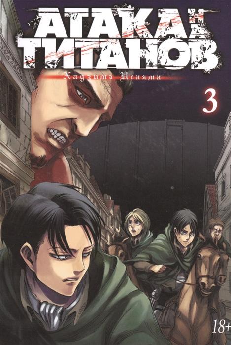 Исаяма Х. Атака на титанов 3 Книги 5 и 6 исаяма х атака на титанов книга 2 части 3 и 4