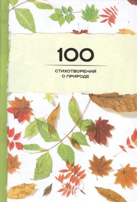 Розман Н. (ред.) 100 стихотворений о природе цена 2017