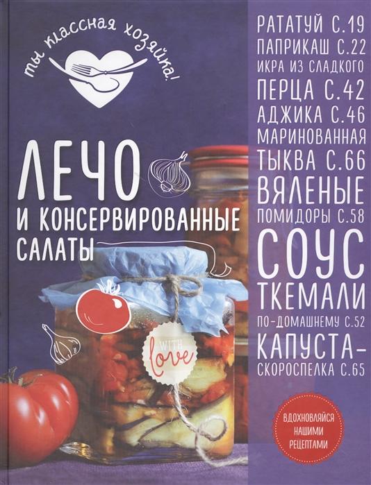Фото - Гидаспова А. Лечо и консервированные салаты консервированные продукты
