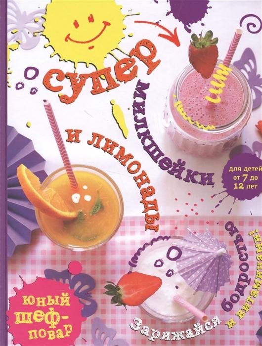 цены на Братушева А. (ред.) Супер милкшейки и лимонады  в интернет-магазинах
