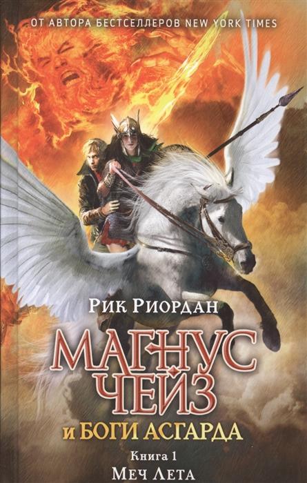 Риордан Р. Магнус Чейз и боги Асгарда Книга 1 Меч Лета цена