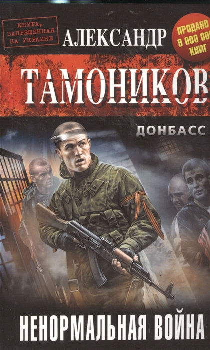 Тамоников А. Ненормальная война цена 2017