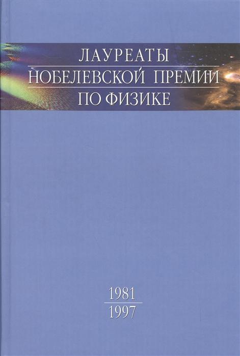Тропп Э. Лауреаты Нобелевской премии по физике Биографии лекции вступления Том 3 Книга 1 1981-1997