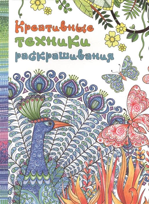 Полбенникова А. (ред.) Креативные техники раскрашивания