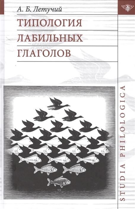 Летучий А. Типология лабильных глаголов владимиров а асуры и дэвы типология человека isbn 5934540769