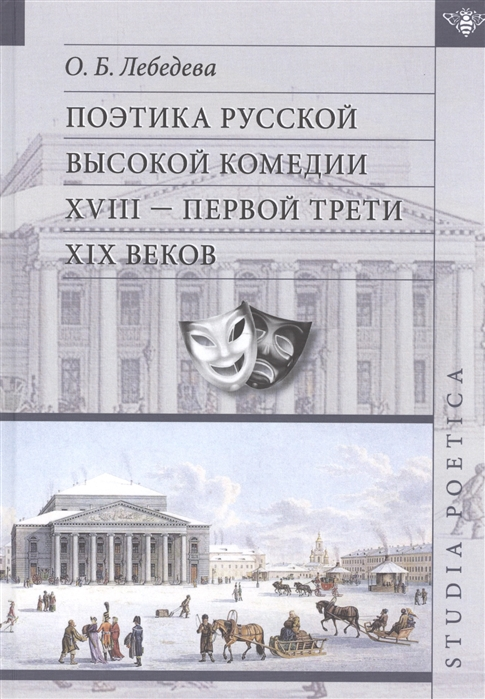 Лебедева О. Поэтика русской высокой комедии XVII- первой трети XIX веков