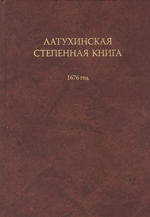 Покровский Н. (ред.) Латухинская степенная книга 1676 год отсутствует книга степенная царскаго родословия