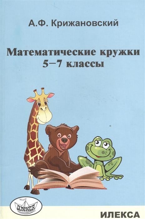 Крижановский А. Математические кружки 5-7 классы крижановский а математические кружки 5 7 классы