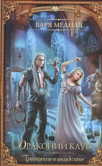 Медная В. Принцесса в академии Драконий клуб варя медная принцесса в академии суженый