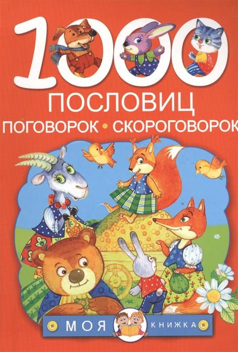 Дмитриева В. (сост.) 1000 пословиц поговорок скороговорок
