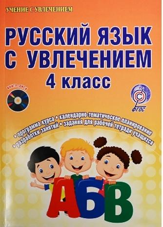 Агапова Е. Русский язык с увлечением 4 класс CD недорого
