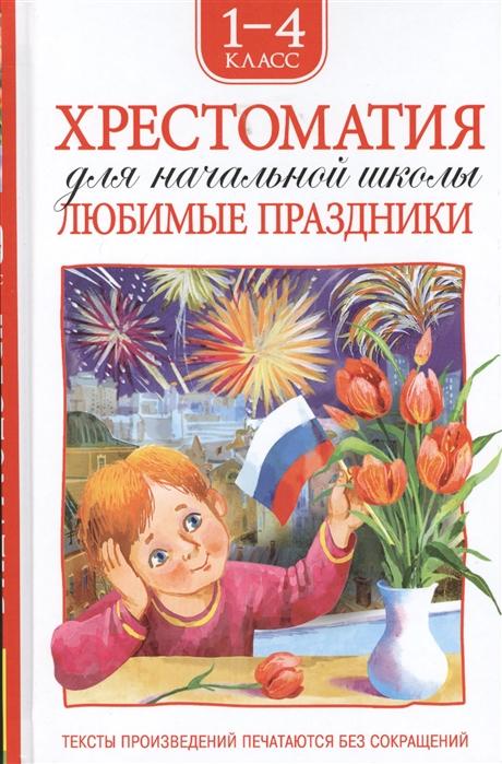 Хрестоматия для начальной школы Любимые праздники 1-4 класс Стихи
