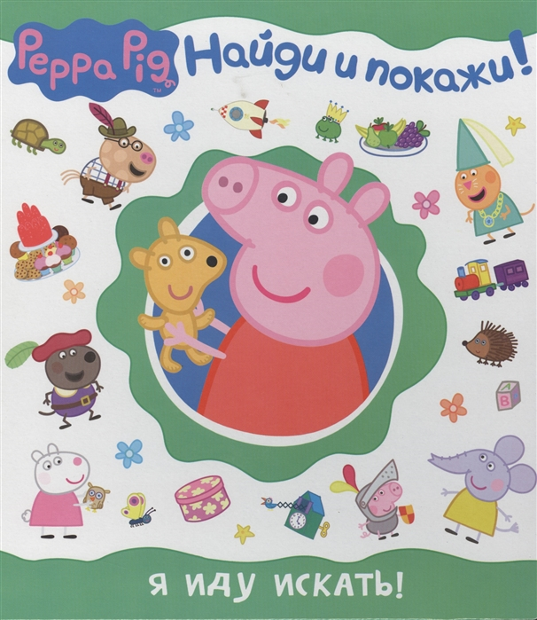 Смилевска Л. (ред.) Свинка Пеппа Я иду искать художественные книги эксмо книга щенок тимми или я иду искать