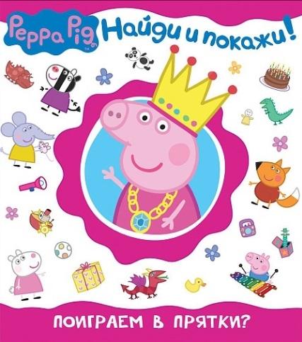 Смилевска Л. (ред.) Свинка Пеппа Поиграем в прятки