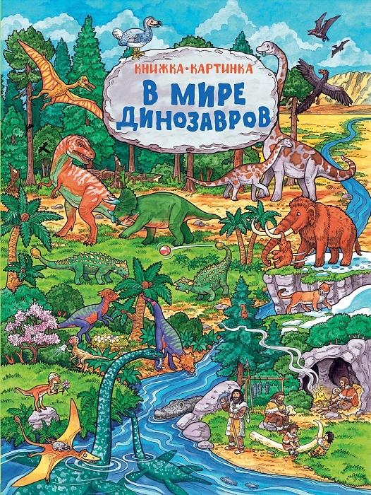 В мире динозавров Книжка-картинка