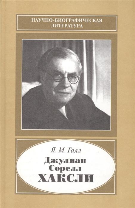 Джулиан Сорелл Хаксли 1887-1975