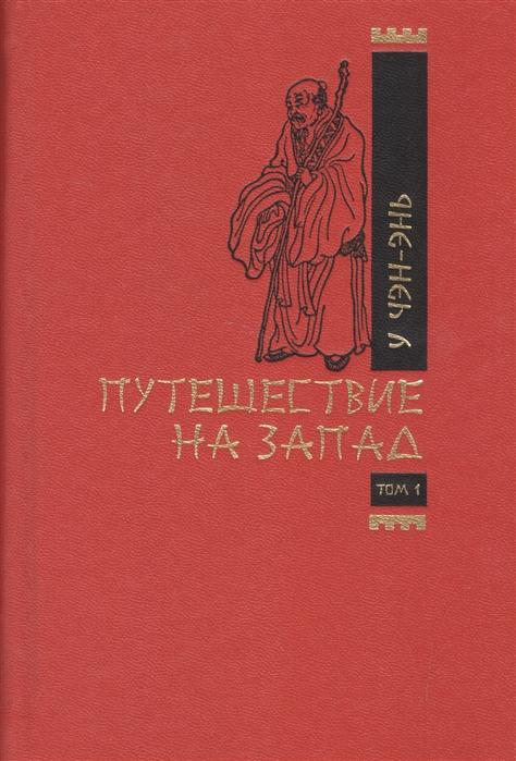 У Чэн-энь Путешествие на Запад комплект из 2 книг