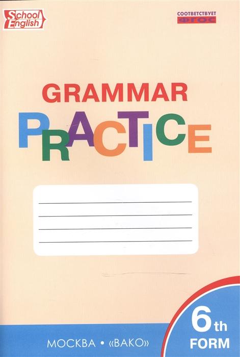 Английский язык Грамматический тренажер 6 класс