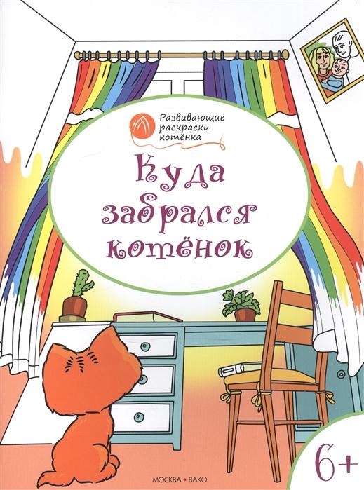 Медов В. Куда забрался котенок Развивающие раскраски для детей 6-7 лет развивающие игры раскраски для детей от 6 лет до 7 лет