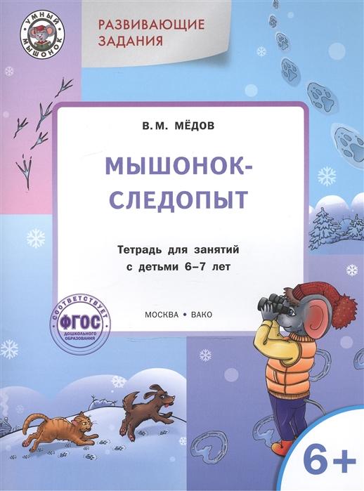 Медов В. Развивающие задания Мышонок-следопыт Тетрадь для занятий с детьми 6-7 лет недорого