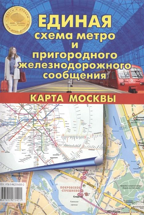Единая схема метро и пригородного железнодорожного сообщения Карта Москвы