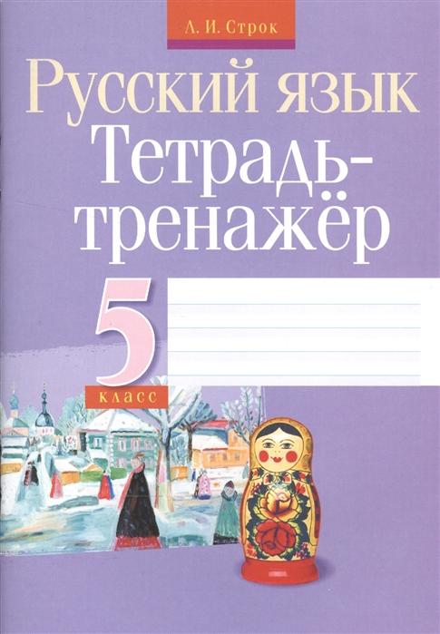 Строк Л. Русский язык Тетрадь-тренажер 5 класс