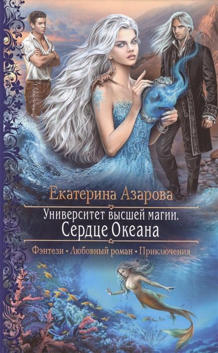 Азарова Е. Университет высшей магии Сердце Океана азарова е охотники за луной ловушка роман