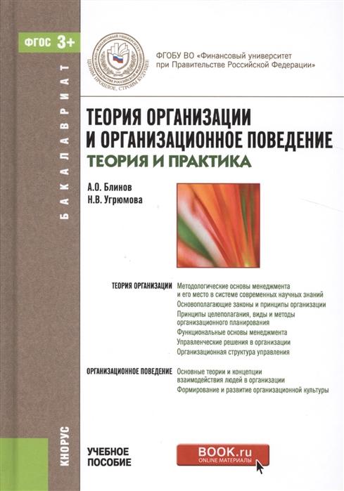 Блинов А., Угрюмова Н. Теория организации и организационное поведение теория и практика