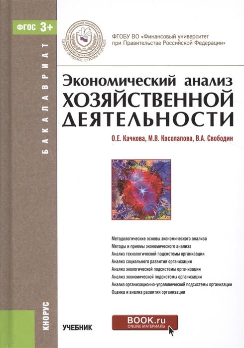 Качкова О., Косолапова М., Свободин В. Экономический анализ хозяйственной деятельности недорого
