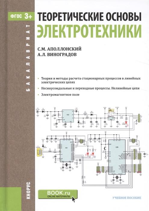 Теоретические основы электротехники Учебное пособие
