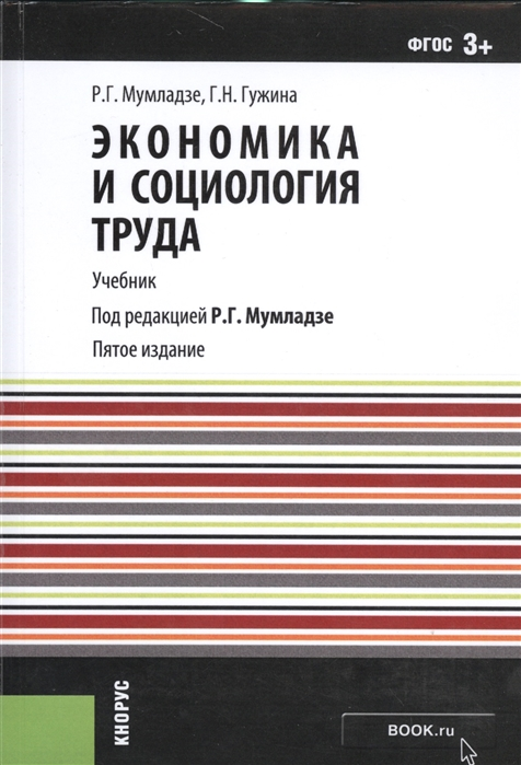 Мумладзе Р., Гужина Г. Экономика и социология труда Учебник