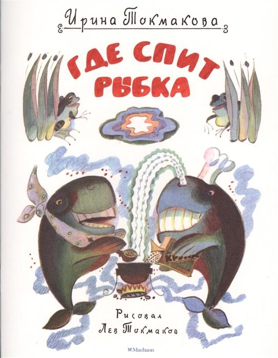 Токмакова И. Где спит рыбка где же моя рыбка