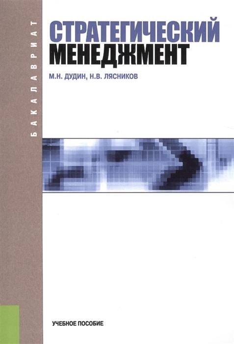 Стратегический менеджмент Учебное пособие