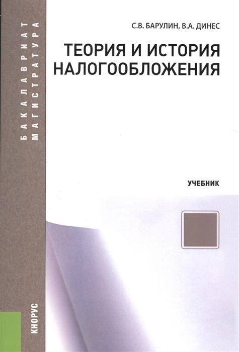 Теория и история налогообложения Учебник