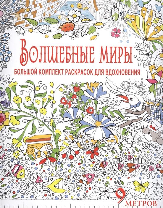 Волшебные миры Большой комплект раскрасок для вдохновения 9 метров комплект из 6 книг цена и фото