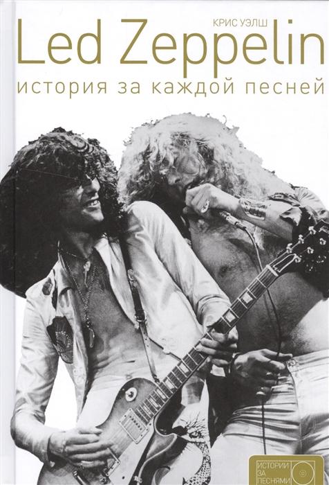 цены на Уэлш К. Led Zeppelin История за каждой песней  в интернет-магазинах